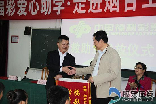 烟台福彩爱心助学·走进烟台工贸技师学院(组
