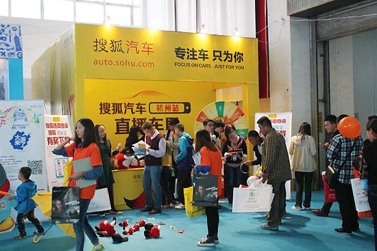 杭州车展上搜狐汽车展位人气满满