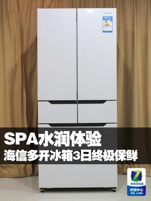 SPA水润养鲜技术 海信多开门冰箱评测