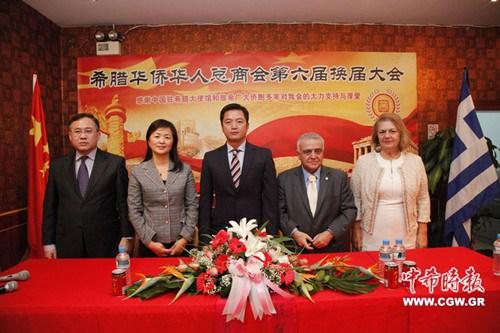 希腊华侨华人总商会换届 李昂当选新任执行会长