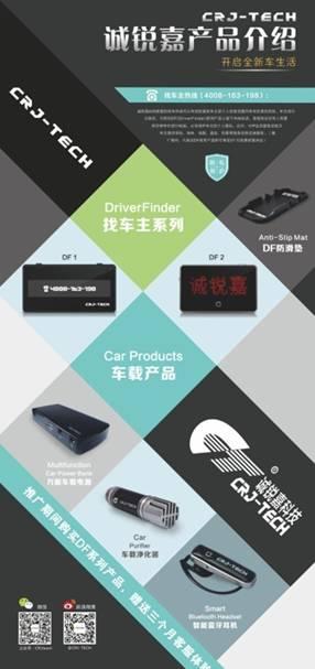 开启全新车生活--CRJ-TECH公司开业暨2013年新品介绍会