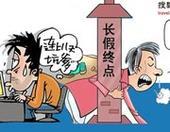 尴尬的中国式休假
