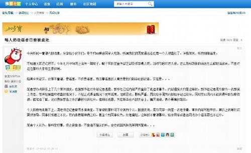 """搜狐网友""""枫落51587516""""爆料帖截图"""