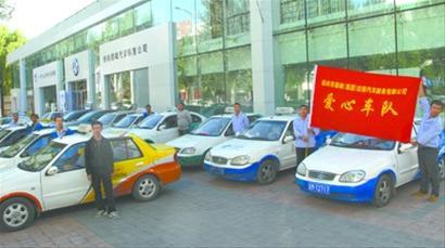 """我省出租车行业""""服务全运传递文明""""典型(组图)图片"""