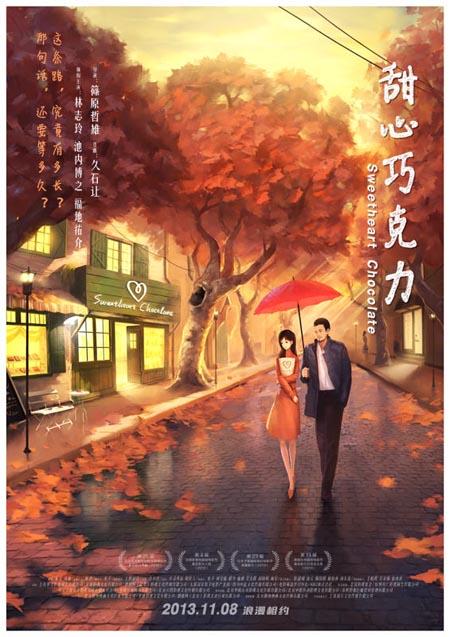 《甜心巧克力》曝唯美手绘海报 致敬大师宫崎骏
