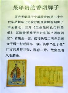"""最珍贵的香烟牌子""""孔子""""-中国唯一烟画博物馆开放 5000枚珍品供免"""