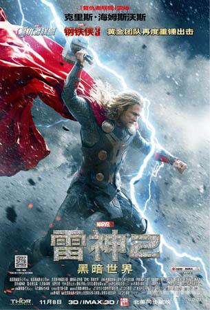 《雷神2》宣传海报