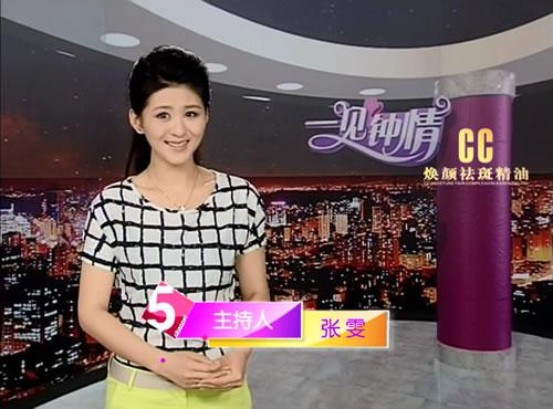 青島相親交友節目一見鐘情    青島電視臺5頻道在2012年11月26日推出圖片