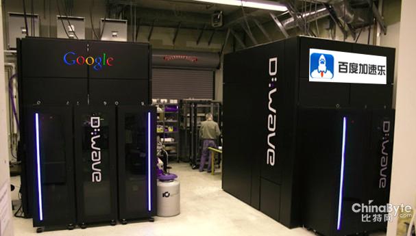 百度加速乐或成国内首家量子计算机用户