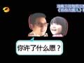 """《爸爸去哪儿片花》20131025 预告 王诗龄版摇头娃娃""""女汉子""""本性暴露"""