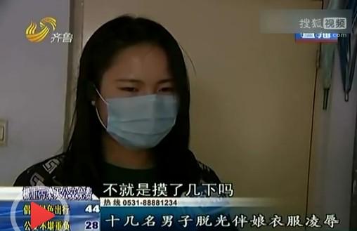 16岁伴娘遭扒衣 被十余人集体猥亵欲自杀(组图)