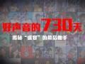 《中国好声音-第二季独家猛料》特别策划:《中国好声音》的730个日与夜