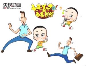 新大头儿子和小头爸爸 绿色动画 清新 幽默 温馨 图
