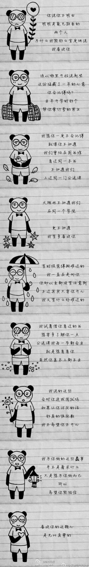 """男生手绘""""暗恋图"""""""