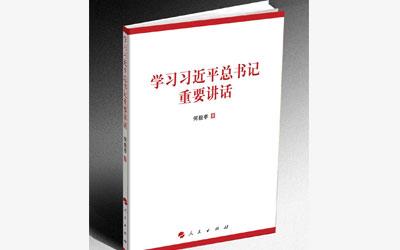 对习近平总书记关于中国梦