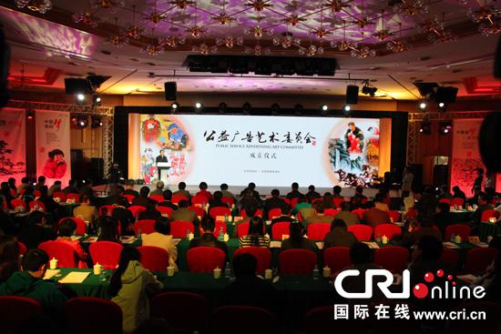 原标题:我国首个公益广告创作组织在京成立   公益广告艺术...
