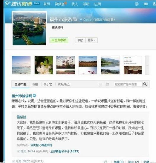 福州旅游局官博骂记者为狗 回应:非官方意见