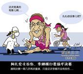 漫画:李娜拒绝澳网一幕重演 横扫阿扎晋级四强