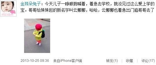 王宝强妻子微博截图