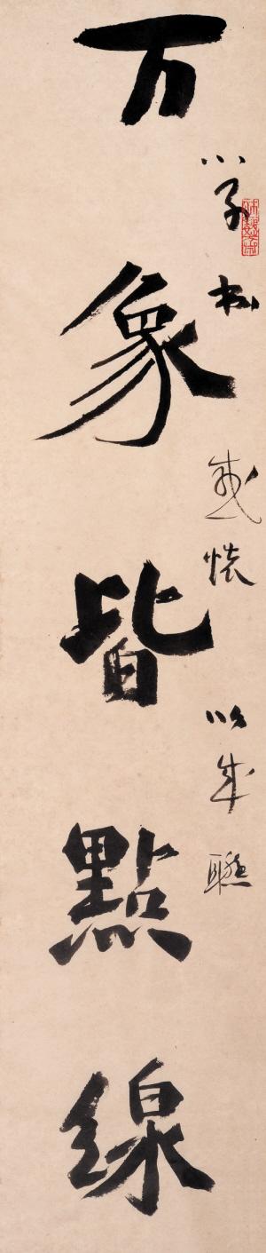 对书法的酷嗜,在很多人看来是寂寞之道,但在孙伯翔那里却是快乐之图片