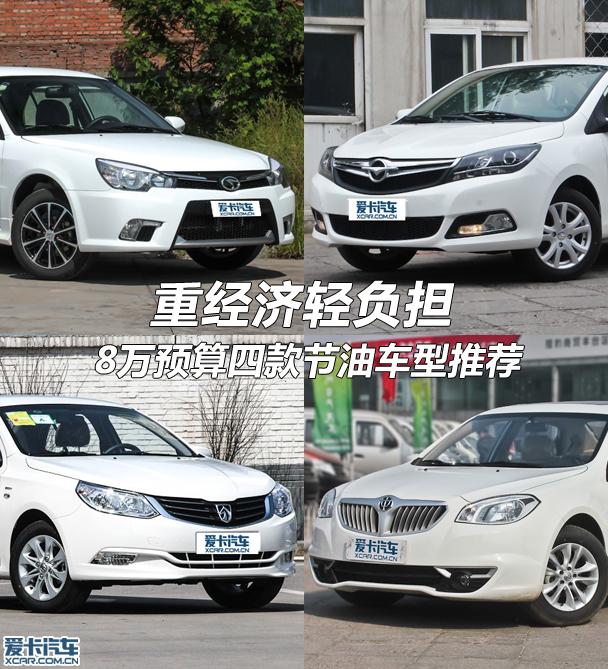 东南v3菱悦于今年10月刚刚推出了2014款车型,自从它的师兄东高清图片