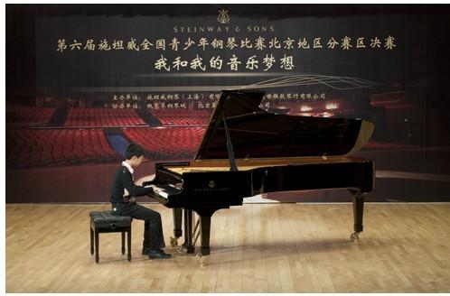 施坦威钢琴大赛_施坦威钢琴大赛北京赛区完美落幕(组图)-搜狐滚动
