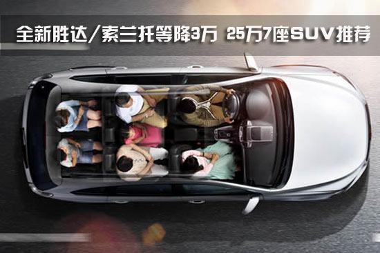 7座20万以下suv汽车大全图片 7座suv汽车大全10万元,10万-油耗低高清图片