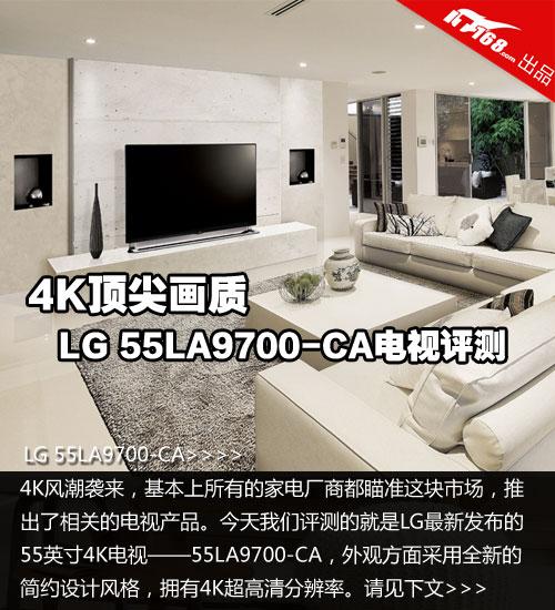 4K顶尖画质 LG 55LA9700-CA电视评测