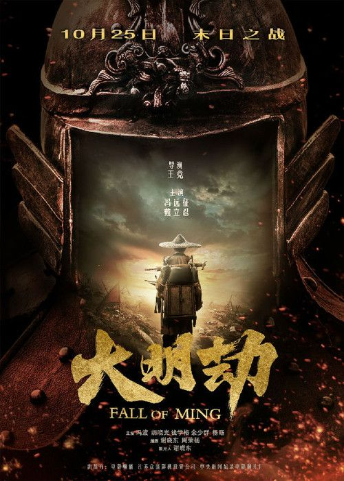 《大明劫》:抗击明朝版非典的荡气回肠组图