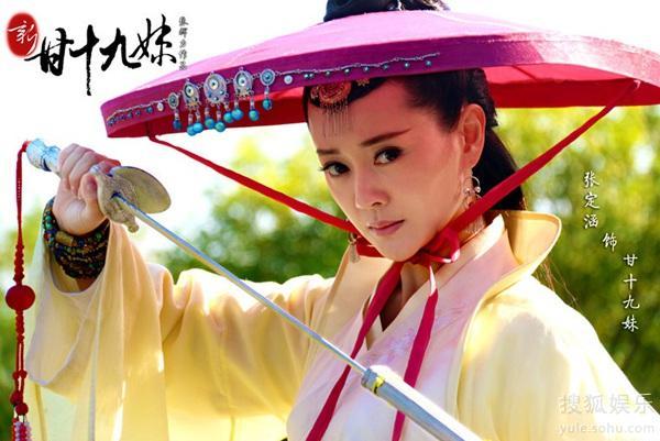 张子健谈甘十九妹_《新甘十九妹》热拍 张定涵化身复仇女神-搜狐娱乐