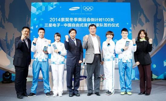 三星电子与中国自由式滑雪国家队签约仪式