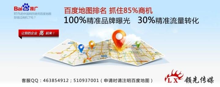 百度地图标注服务及百度地图关键词排名热受商家追捧