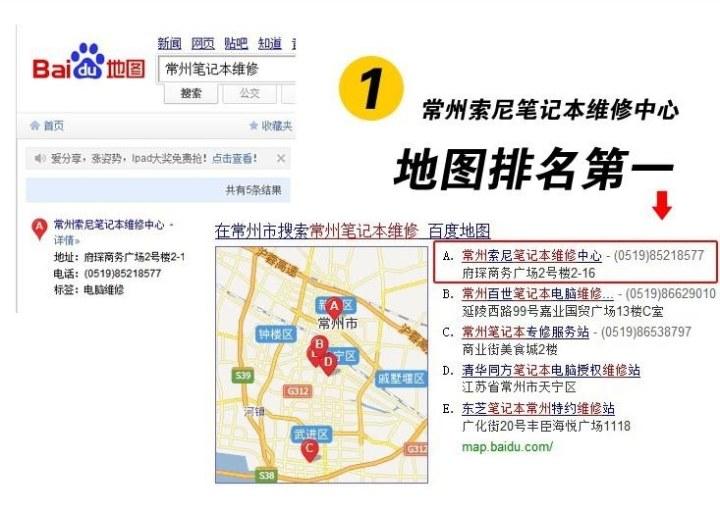 百度地图标注服务及百度地图关键词排名热受商
