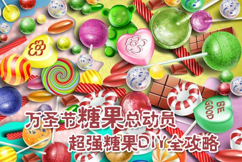 万圣节攻略总动员超强糖果DIY全攻略QQ游戏大厅捕鱼达人3D糖果图片