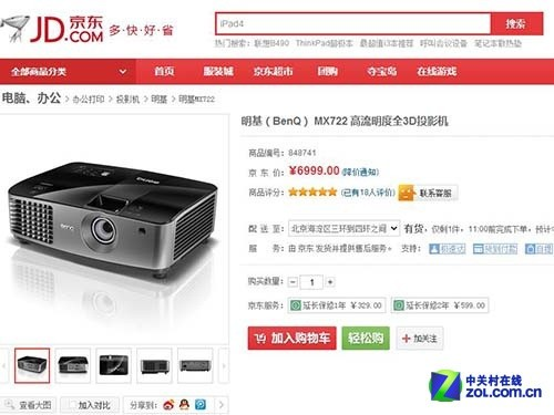 全3D教育投影 明基MX722京东商城开售