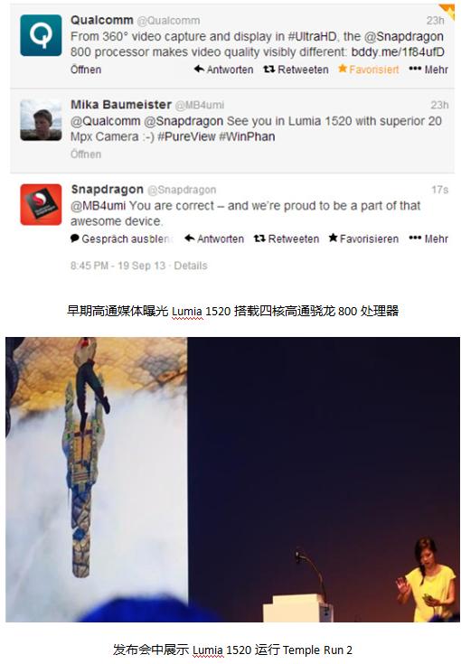 由Lumia 1520看WP8第三次官方更新
