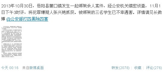 湖南岳阳三姐弟上学_湖南岳阳县3名小学生上学途中遭绑架杀害 嫌犯被抓(组图)-搜狐滚动