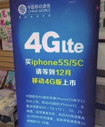海报再泄密移动iphone5s/5c或推迟上市(图)