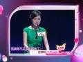 《非诚勿扰片花》20131110 预告 女嘉宾旧照遭曝光 男嘉宾太完美被哄抢