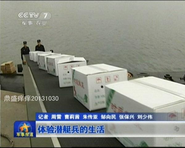 中国核潜艇官兵水下食品曝光 罐头种类繁多