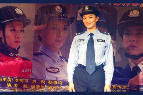 李梅可《穿着警服的女孩儿》造型