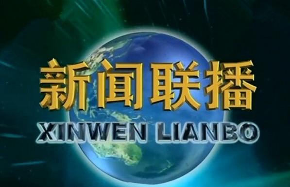 娱乐资讯_央视发满意度报告新闻联播居首 网民美誉度高-搜狐娱乐