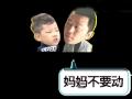 《爸爸去哪儿片花》20131108 预告 摇头娃娃之石头被爸爸一拳打掉牙