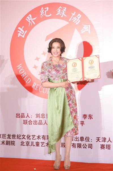 刘晓庆获世界纪录大奖(资料图)