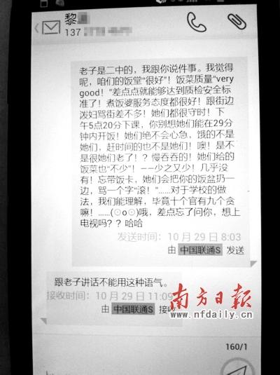 """学生短信自称""""老子"""" 校长全校广播""""通缉"""""""