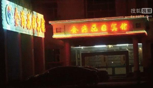 查开房记录-20网址_官员与女下属开房 被曝与数女发生性关系(组图)-搜狐青岛