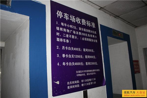 锦辉商城   家乐福的营业时间   购物凭小票免费停车2小时   商场的营业
