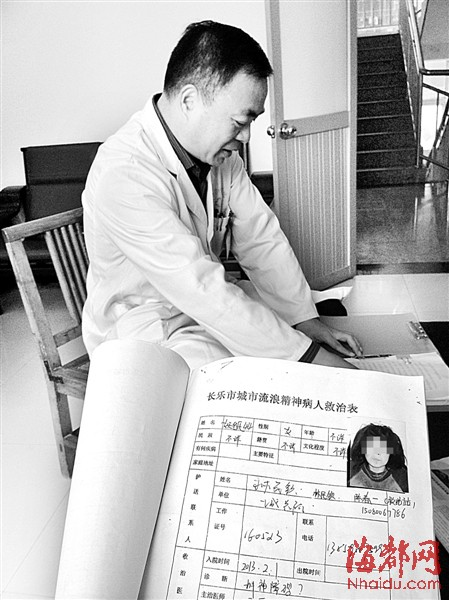 在长乐市精神病医院,医生给记者看了当时阿香的救治表