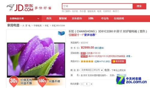 震撼3D表现 长虹51吋大屏电视只卖2999