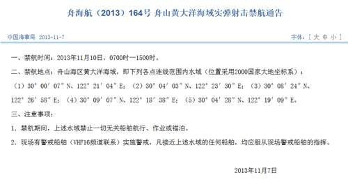 中国海事局网站相关禁航通告截图。